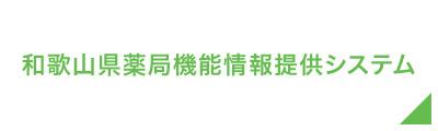 和歌山県薬局機能情報提供システム