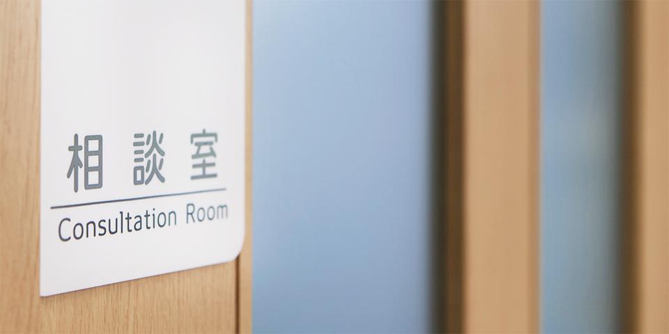 相談室のドア